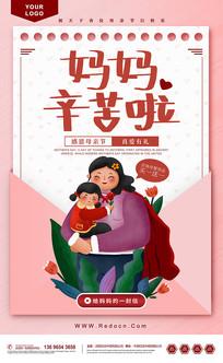 原创信封母亲节海报