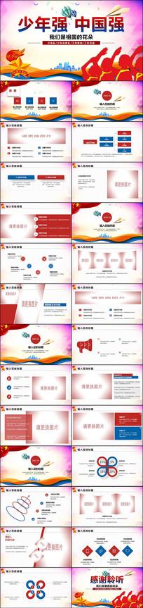 中国少先队红领巾少年强中国强PPT