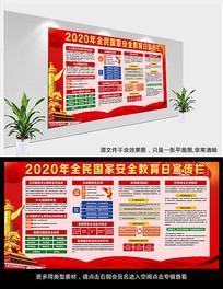 2020年全民国家安全教育日展板设计