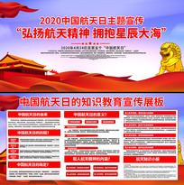 2020中国航天日展板