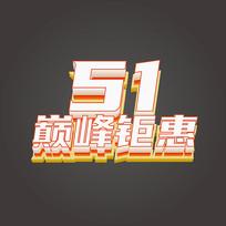 51巅峰钜惠立体艺术字