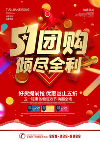 51团购劳动节促销海报