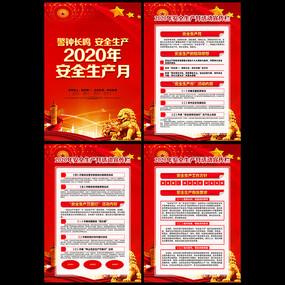 2020年安全月展板