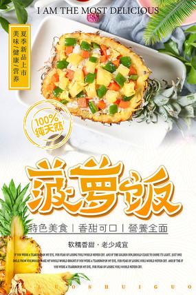 菠萝饭美食宣传海报