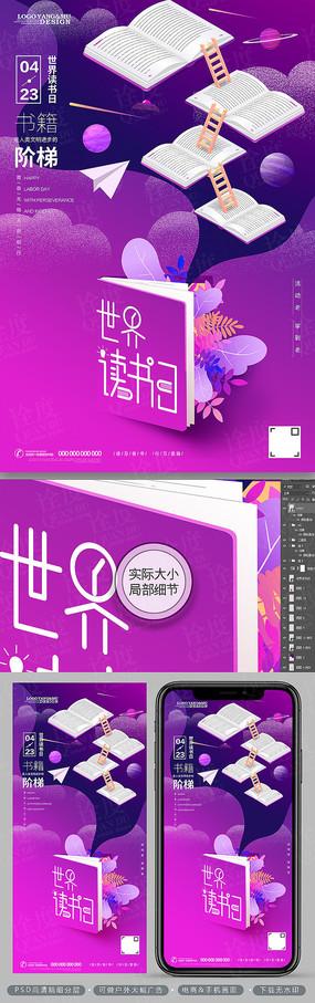 创意插画读书阅读世界读书日海报