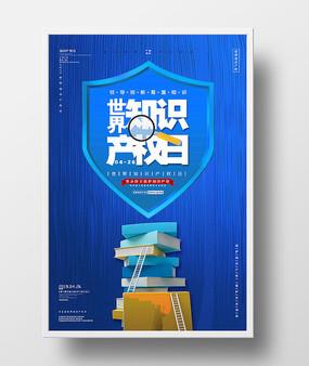 创意大气世界知识产权日海报设计