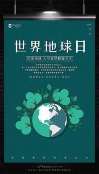创意高端世界地球日宣传海报