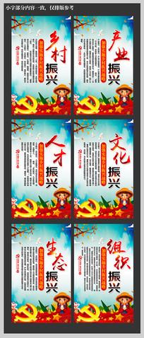 党建乡村振兴宣传标语展板