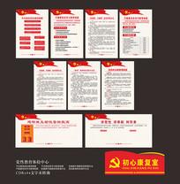 党员体检室制度牌展板