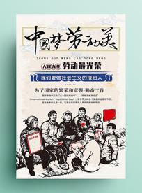 大气五一劳动节文化海报