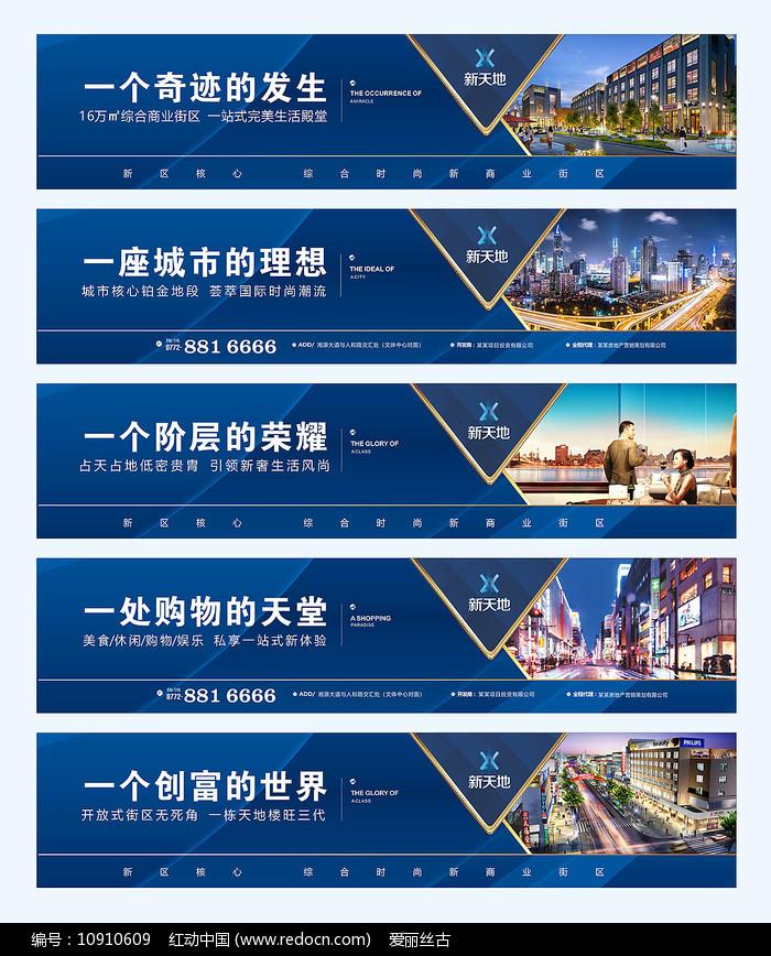 地产蓝色围档广告图片