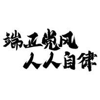 端正党风中国梦党建文案集