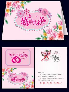 粉色母亲节贺卡