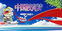 高端大气蓝色原创中国教育梦海报