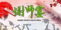 高端大气中国风黑色原创谢师宴海报