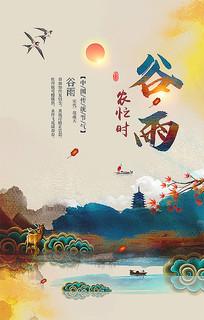 谷雨宣传海报设计