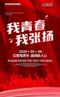 红色青年节海报