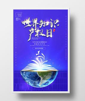 简约大气世界知识产权日海报