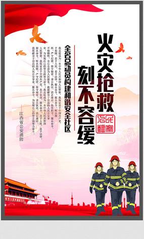 简约大气消防安全展板