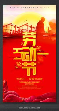 精品五一劳动节节日海报