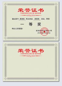 金黄色一等奖荣誉证书设计