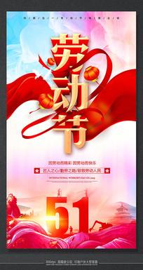 劳动节节日致敬劳动者海报