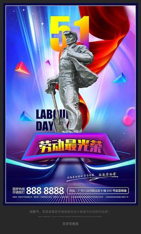 劳动最光荣劳动节宣传海报