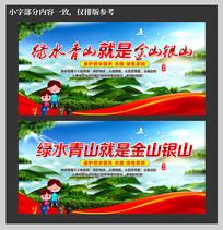 绿水青山宣传广告展板设计