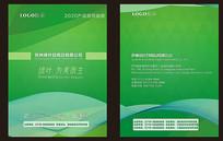 绿叶科技集团产品画册封面