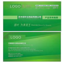 绿叶科技集团绿叶日用品产品画册封面