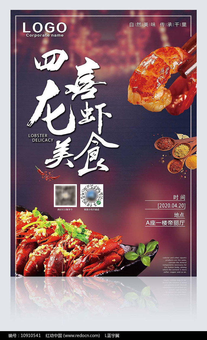 美食节麻辣小龙虾促销海报设计图片