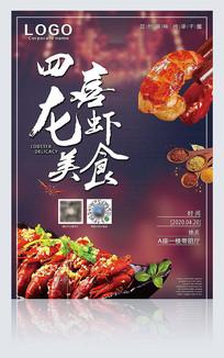 美食节麻辣小龙虾促销海报设计