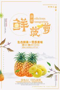 美味新鲜菠萝海报