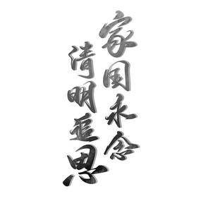 清明节清明追思家国永念手写字