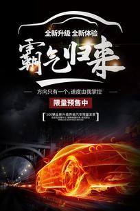 全新升级汽车预售海报