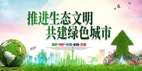 推进生态文明共建绿色城市展板