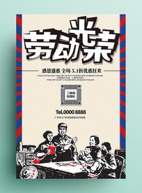 五一劳动节促销化海报