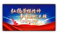 五一劳动节劳动模范表彰背景板