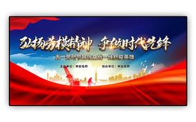 五一劳动节劳模表彰大会舞台背景