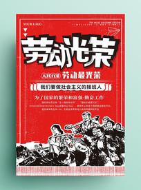 五一劳动节文化海报