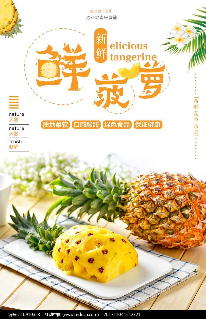 新鲜菠萝水果海报图片