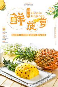 新鲜菠萝水果海报