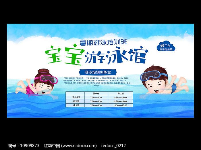 婴儿游泳馆游泳培训班海报图片