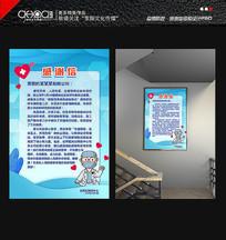 疫情防控感谢信海报设计PSD