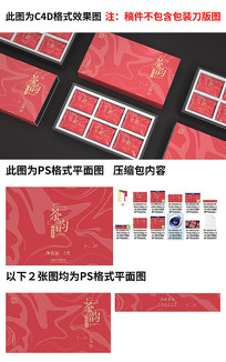 原创元素红色茶叶礼盒设计