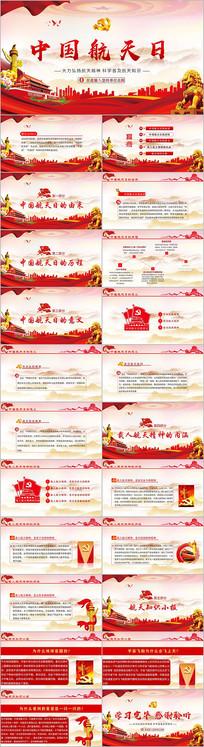 中国航天日知识宣传PPT