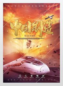 中国制造海报动车版