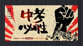 中考必胜宣传海报设计