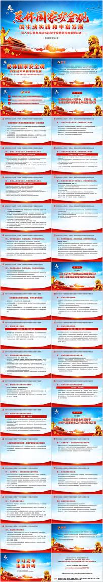 总体国家安全观的实践和发展党课PPT