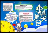 4.24中国航天日宣传小报手抄报设计